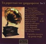 CD image for TA ROMANTIKA TOU GRAMMOFONOU NO.3