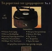CD image for TA ROMANTIKA TOU GRAMMOFONOU NO.4
