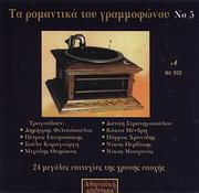 CD image for TA ROMANTIKA TOU GRAMMOFONOU NO.5