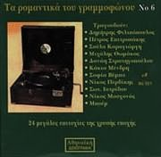CD image for TA ROMANTIKA TOU GRAMMOFONOU NO.6