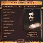 CD image for RITA ABATZI / DIMOTIKA SE AYTHENTIKES EKTELESEIS NO.2 - APO TIS 78 STROFES