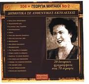 CD image for GEORGIA MITAKI / DIMOTIKA SE AYTHENTIKES EKTELESEIS NO.2 - APO TIS 78 STROFES