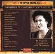 CD image for GEORGIA MITAKI / DIMOTIKA SE AYTHENTIKES EKTELESEIS NO.3 - APO TIS 78 STROFES
