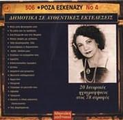 CD image ROZA ESKENAZY / DIMOTIKA SE AYTHENTIKES EKTELESEIS NO.2 - APO TIS 78 STROFES