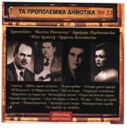 CD image for SYLLOGI / TA PROPOLEMIKA DIMOTIKA NO.33 - ROUKOUNAS, PEPDIKOPOYLOS, KONTOPOYLOS, RITA AMPATZH