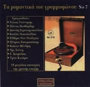 CD image for TA ROMANTIKA TOU GRAMMOFONOU NO.7