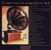CD image for TA ROMANTIKA TOU GRAMMOFONOU NO.8