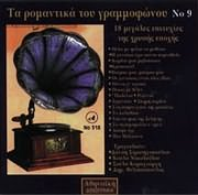 CD image for TA ROMANTIKA TOU GRAMMOFONOU NO.9