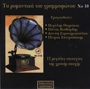 CD image for TA ROMANTIKA TOU GRAMMOFONOU NO.10
