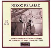 NIKOS RELLIAS / O DEXIOTEHNIS TOU KLARINOU (1927 - 1936)