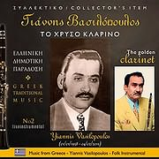 CD image for GIANNIS VASILOPOULOS / TO HRYSO KLARINO - THE GOLDEN CLARINET (NO.2) (INSTRUMENTAL)