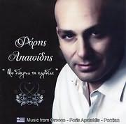 CD image for ΦΟΡΗΣ ΑΠΑΤΣΙΔΗΣ / ΜΕ ΔΑΚΡΥΑ ΤΗ ΚΑΡΔΙΑΣ