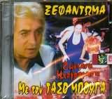 CD image TASOS BOUGAS / XEFANTOMA