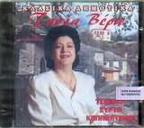TASIA VERRA / <br>TSAMIKA SYRTA KALAMATIANA