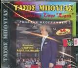 CD image TASOS BOUGAS / MIA VRADYA STO KENTRO MORIAS ZONTANO