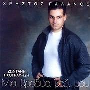 CD image ΧΡΗΣΤΟΣ ΓΑΛΑΝΟΣ / ΜΙΑ ΒΡΑΔΥΑ ΜΑΖΙ ΜΟΥ