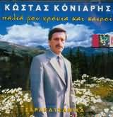 CD image KOSTAS KONIARIS / SARAKATSANIKA - PALIA MOU HRONIA KAI KAIROI