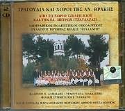TRAGOUDIA KAI HOROI TIS ANATOLIKIS THRAKIS (2CD)