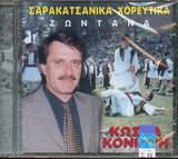 CD image KOSTAS KONIARIS / SARAKATSANIKA HOREYTIKA