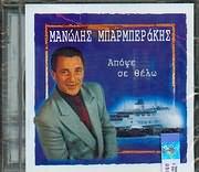 MANOLIS BARBERAKIS / <br>APOPSE SE THELO