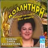 CD image SOFIA KOLLITIRI / NATAN TA NIATA DYO FORES