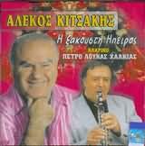ALEKOS KITSAKIS - PETRO LOUKAS HALKIAS / I XAKOUSTI IPEIROS