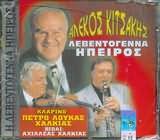 ALEKOS KITSAKIS - PETRO LOUKAS HALKIAS / LEVENTOGENNA IPEIROS
