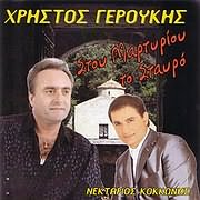CD image for HRISTOS GEROUKIS / STOU MARTYRIOU TO STAYRO