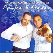 CD image HRISTOS GALANOS - ZISIS KASIARAS / AROMA ELLADAS