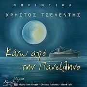 CD image HRISTOS TSELENTIS / KATO APO TIN PANSELINO