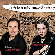 CD image for GIORGOS ORFANIDIS / EYXEINOU PONTOU MELODIES