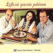 CD image for GIOTIS GAVRIILIDIS / SEVNTA FOTIA MAISSA