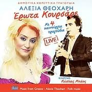 CD image ALEXIA THEOHARI / EROTA KOURSARE (LIVE KAI 4 NEA TRAGOUDIA)