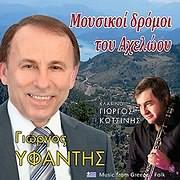 GIORGOS YFANTIS / MOUSIKOI DROMOI TOU AHELOOU