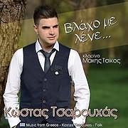 CD image for ΚΩΣΤΑΣ ΤΣΑΡΟΥΧΑΣ / ΒΛΑΧΟ ΜΕ ΛΕΝΕ