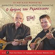 CD Image for DIMITRIS TSAOUSAKIS KAI HRISTOS MANIATIS / O DROMOS TOU REBETIKOU