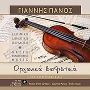 CD image for GIANNIS PANOS / ORGANIKA VIOLISTIKA - DIMOTIKI PARADOSI INSTRUMENTAL