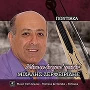 CD image for MIHALIS ZERFEIRIDIS / MANA TO ONOMAS TRANON