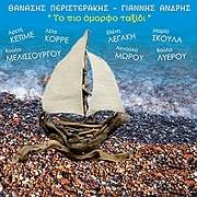 CD image for GIANNIS ANDRIS - THANASIS PERISTERAKIS / TO PIO OMORFO TAXIDI