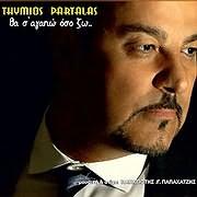 CD image THYMIOS PARTALAS / THA S AGAPO OSO ZO