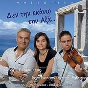 CD image for GIANNIS VERYKOKKOS / DEN TIN EKANO TIN AXA (EIRINI VERYKOKKOU - ARISTEIDIS VERYKOKKOS)