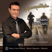 CD image for MAKIS ZAPPIDIS / DROMOI PARALLILOI