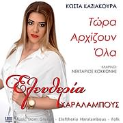 CD image for ELEYTHERIA HARALABOUS / TORA ARHIZOUN OLA (KLARINO: NEKTARIOS KOKKONIS)