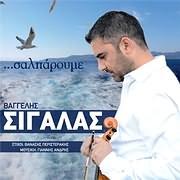 CD image for VAGGELIS SIGALAS / SALPAROUME