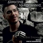 CD image for DIMITRIS MAROGIANNIS / IDIO EPONYMO (MOUSIKI: HRISTOS NIKOLOPOULOS)