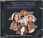 ATHANATA PARADOSIAKA DIMOTIKA TRAGOUDIA / AGGELA ALEXIADOU, P. AGGELAKOPOULOS, K. KARRAS, K. PISINAS