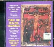 CD image ORTHODOXI EKKLISIASTIKI BYZANTINE HORODIA / YMNOI TIS MEGALIS EVDOMADOS