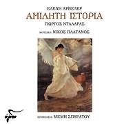 CD image ELENI ARVELER - GIORGOS NTALARAS / AMILITI ISTORIA (MOUSIKI: NIKOS PLATANOS)