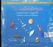 CD image TA DODEKANISA / PARADOSIAKA TRAGOUDIA