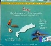 CD image KOS / PARADOSIAKOI HOROI KAI TRAGOUDIA (TRAGOUDI: ANNA MARIA PAPOULI)